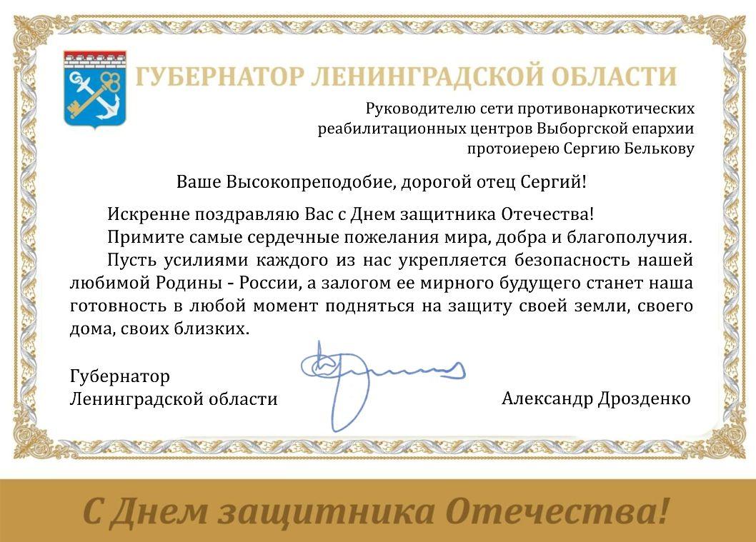 В адрес губернатора поздравления