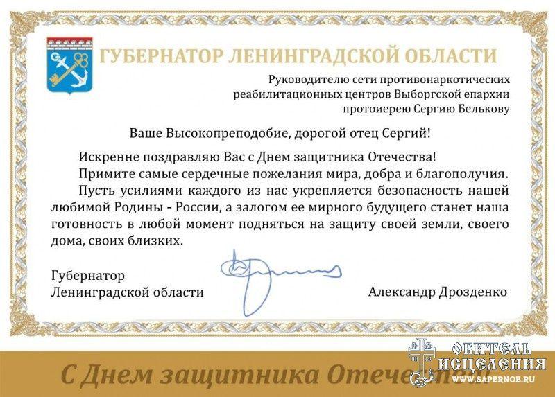 поздравление губернатора с юбилеем епархии много